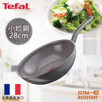 【Tefal法國特福】大理石陶瓷IH-28CM易潔小炒鍋(電磁爐適用)