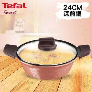 【Tefal法國特福】御釜鑄造-24CM雙耳多用深煎鍋(附鍋蓋及矽膠隔熱手套)