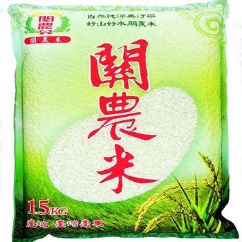 關農米1.5公斤