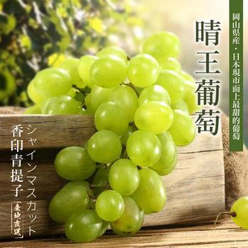 【台北濱江】岡山晴王葡萄3串(香印青提子,650g-750g±5%/串)