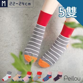 【貝柔】5雙-Supima機能抗菌萊卡除臭寬口襪(女款)-條紋