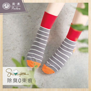 【貝柔】單雙-Supima機能抗菌萊卡除臭寬口襪(女款)-條紋
