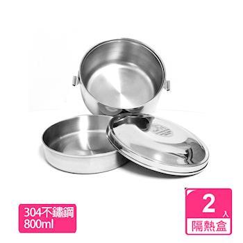 【牛頭牌】小牛雙層不鏽鋼隔熱餐盒2入(800ml)