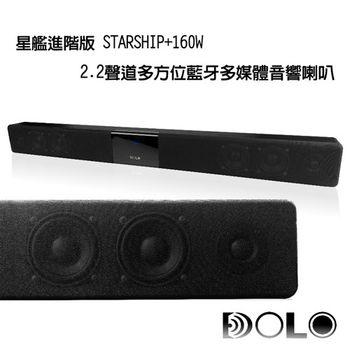 【DOLO】STARSHIP [+] 星艦進階版 160W 2.2聲道全方位藍牙音響