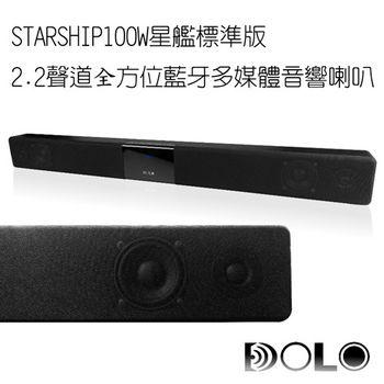 【DOLO】STARSHIP星艦標準版 100W 2.2聲道全方位藍牙音響