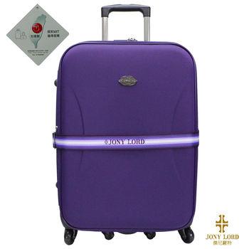 【JONY LORD】29吋浪漫巴黎系列行李箱  JL-9001/29-紫