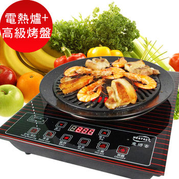低電磁波多功能超導電熱爐+高級烤盤