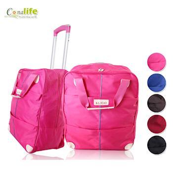 [Conalife]升級版超大容量拉桿行李包