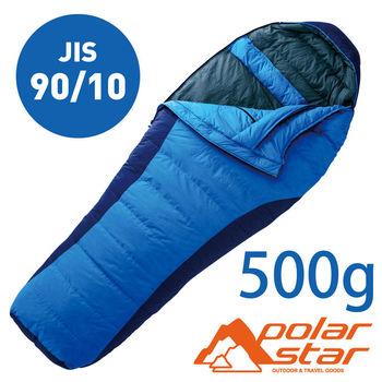 PolarStar 90/10 羽絨睡袋 (絨重500g)『藍/橘/紅/紫』登山|露營|自助旅行|渡假打工 P16743