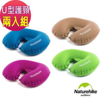 Naturehike TPU超輕量 護頸U型充氣枕 兩入組