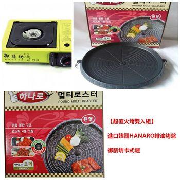 【超值火烤雙入組】進口韓國HANARO排油烤盤 - 御膳坊卡式爐