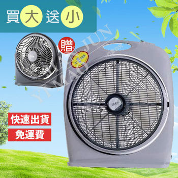 《買大送小》【友情牌】18吋手提涼風箱型扇(KB1881A) 送8吋循環扇