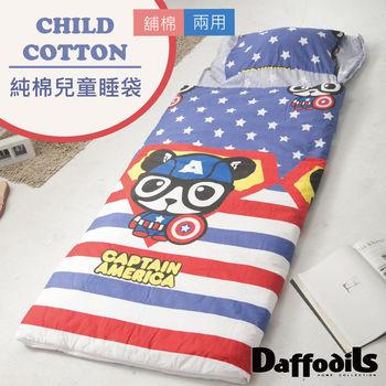Daffodils 《熊貓隊長》舖棉兩用純棉兒童睡袋