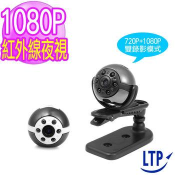 LTP小鋼珠360度旋轉迷你行車紀錄器/微型攝影機