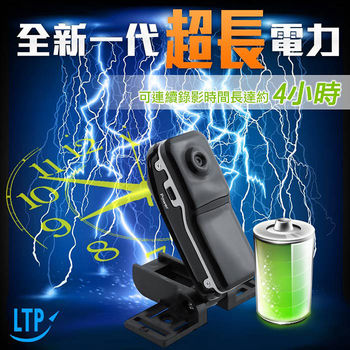 LTP 機車迷你電力升級版行車記錄器/微型攝影機