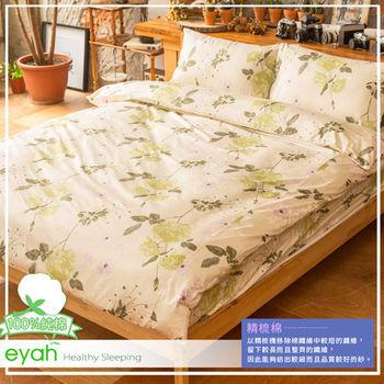 【eyah】單人二件式精梳純棉床包枕套組-LV-清雅佳人-綠