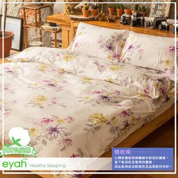 【eyah】單人二件式精梳純棉床包枕套組-LV-水墨花彩