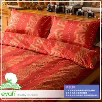 【eyah】單人二件式精梳純棉床包枕套組-LV-簡約拼貼-紅