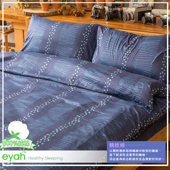 【eyah】單人二件式精梳純棉床包枕套組-LV-簡約拼貼-藍
