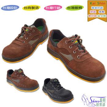【Shoes Club】【113-PLU2047】 安全鞋. Kai Shin透氣厚實牛皮革乳膠氣墊吸震鋼頭專業工作鞋.2色 黑/反毛棕