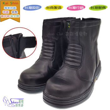 【Shoes Club】【113-PLU603】 安全鞋.Kai Shin透氣牛皮革高筒乳膠墊吸震專業鋼頭工作安全鞋.黑色
