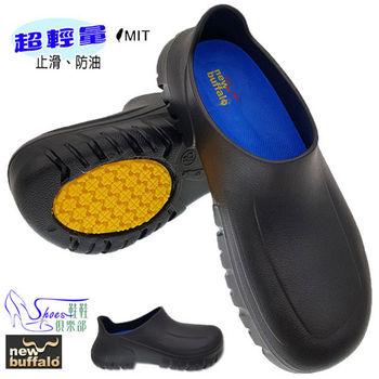 【Shoes Club】【208-916398】工作鞋.牛頭牌 MIT 超輕量時尚一體成型速乾止滑防油廚房鞋.黑色