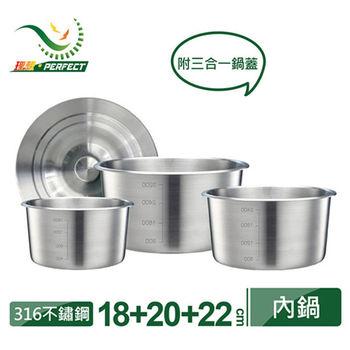 【理想PERFECT】極致316不鏽鋼內鍋 3件組(KH-40501)6+8+10人份