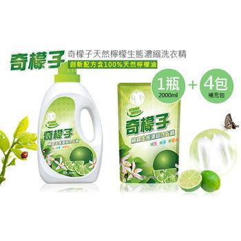 【奇檬子】天然檸檬生態濃縮洗衣精1罐x2000ml+4包x2000ml(SGS檢驗合格)