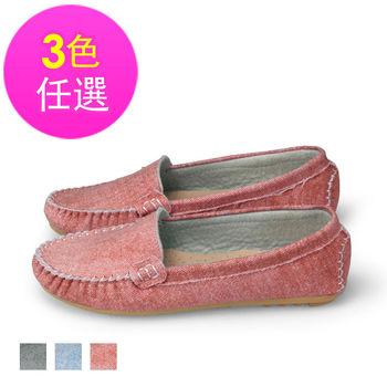FUFA MIT 素色百搭豆豆鞋(R80)-共三色