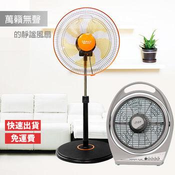 【360度轉風扇組】藍普諾16吋循環工業 家用風扇+友情 10吋手提風扇(FR-1618 KB-1081)
