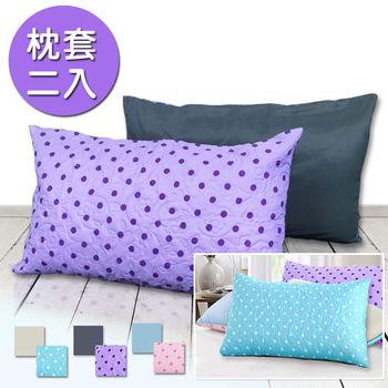 【精靈工廠】吸濕排汗專利點點3D立體舖棉壓花枕套2入/三色任選(B0589)