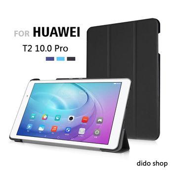 Dido shop 華為 MediaPad T2 Pro 10卡斯特紋三折平板皮套 平板保護套 (PA158)