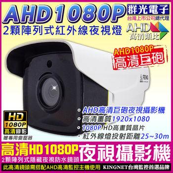 夜視紅外線攝影機防水 AHD-1080P 2陣列燈紅外線攝影機 IP66 DVR CAM 高清類比 監視批發 監控線材 監控系統 監視防盜
