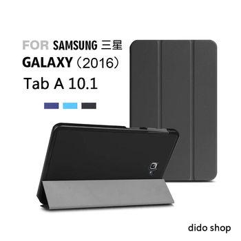 Dido shop 三星 Tab A 10.1 (2016) SM-T580 卡斯特紋平板皮套 平板保護套(PA157)