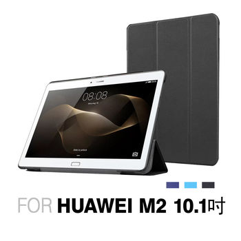 Dido shop 華為 MediaPad M2 10.1 卡斯特紋三折平板皮套 平板保護套 (PA155)
