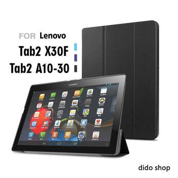 Dido shop 聯想 Tab2 (X30F, A10-30) 10.1吋 卡斯特紋平板皮套 平板保護套 (PA153)