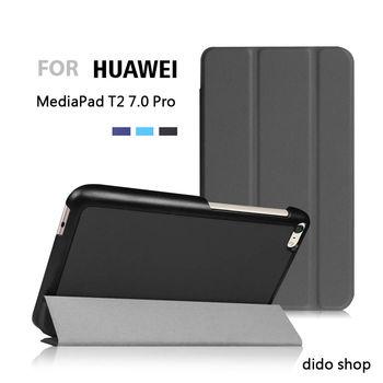 Dido shop 華為 MediaPad T2 7.0 Pro 卡斯特三折 平板皮套 平板保護套 (NA158)