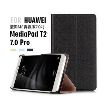 Dido shop 華為 MediaPad T2 7.0 Pro 小金石紋平板皮套 平板保護套 (NA167)