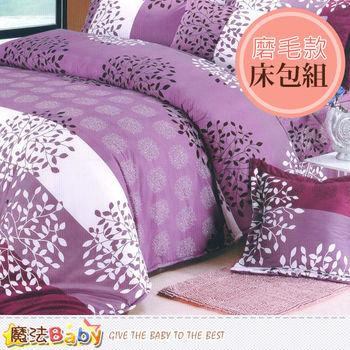 魔法Baby~磨毛3.5x6.2尺單人枕套床包組~w01004