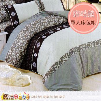 魔法Baby 磨毛3.5x6.2尺單人枕套床包組 w01034