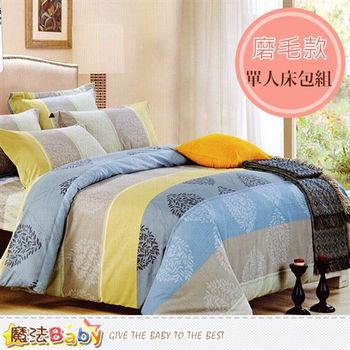 魔法Baby 磨毛3.5x6.2尺單人枕套床包組 w01035