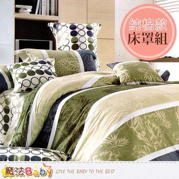 魔法Baby~純棉5x6.2尺雙人床罩組~w05009