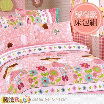 魔法Baby磨毛6x6.2尺雙人加大枕套床包組 w06010