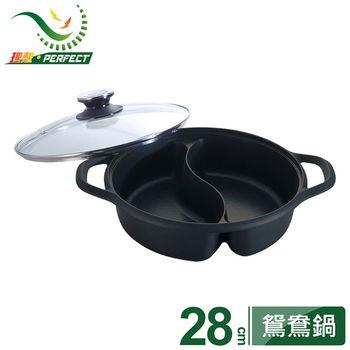 【理想PERFECT】日式黑金剛鴛鴦鍋 附蓋(IKH-35028)28cm