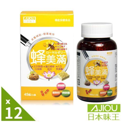 【日本味王】 蜂美滿膠囊.熟女魅力組 (45粒/瓶) x12瓶