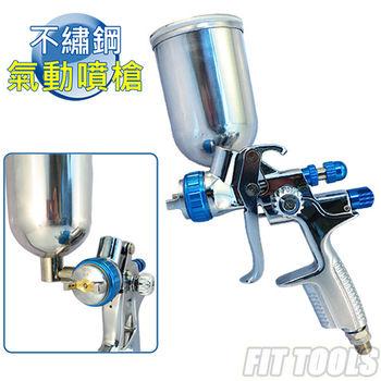 【良匠工具】氣動側杯噴漆槍/噴槍 400c.c 不鏽鋼噴嘴 台灣製造