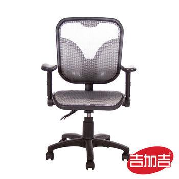 吉加吉 短背全網 電腦椅 TW-099
