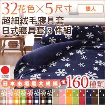 吉加吉 超細絨毛 日式三件組 JB-3650 雙人床