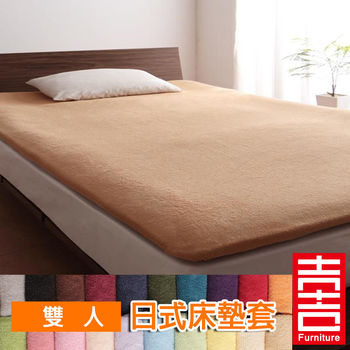 吉加吉 棉製毛巾 日式床墊套 JB-1311 雙人床