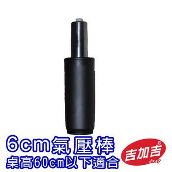 吉加吉 超短6CM氣壓棒TW-BP6CM 黑色